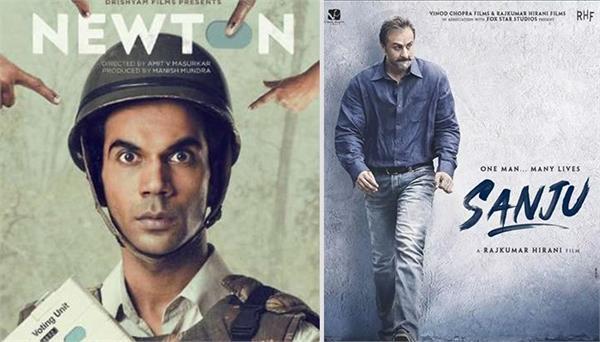 'न्यूटन', 'संजू' एएसीटीए एशियाई फिल्म पुरस्कार के लिए नामित