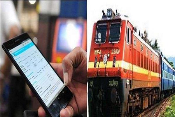 general railway tickets to book with mobile app