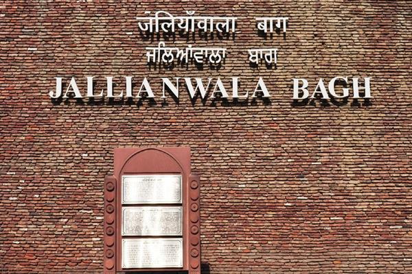 postage stamp jallianwala bagh