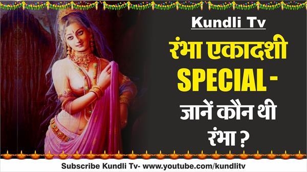 rambha ekadashi special