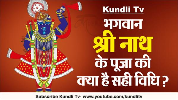 what is the correct method of worship of sri nath