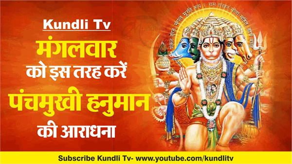 worship of panchamukhi hanuman