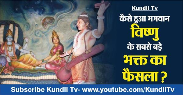 who is the biggest devotee of lord vishnu