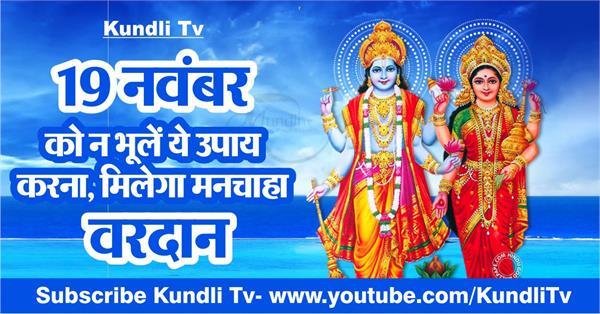 do not forget to this on devutthana ekadashi