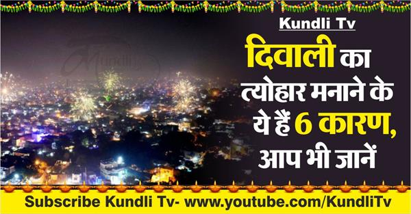 these are 6 reasons to celebrate diwali festival