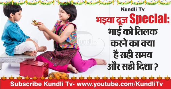 bhaiya duj special 2018