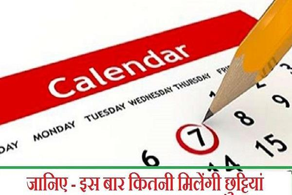 calendars of government holiday in haryana in the year 2019