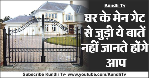 you do not know these things related to the main gate of the house