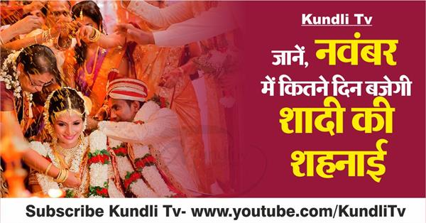 how many days of shubh muhurat for marriage in november