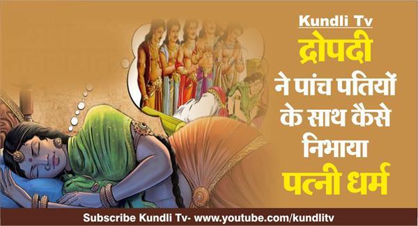 how did draupadi take care of five husbands