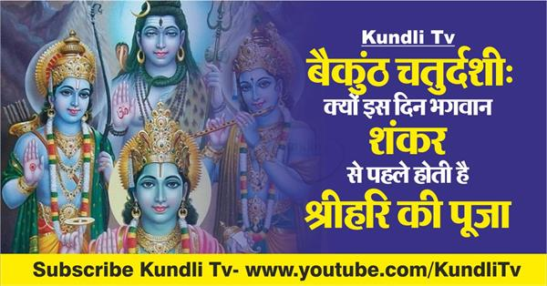 baikunth chaturdashi story in hindi