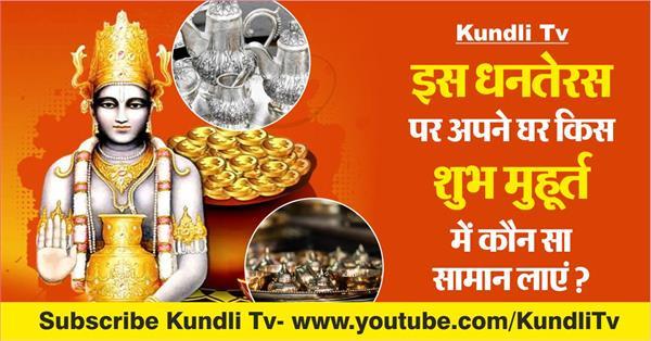 dhanteras shubh muhurat special