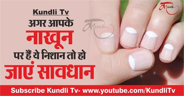 if you have these kind of marks on your nails then be alert