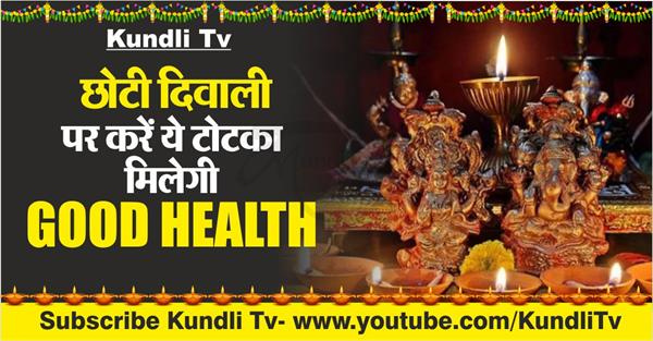chotti diwali special do this work for good health