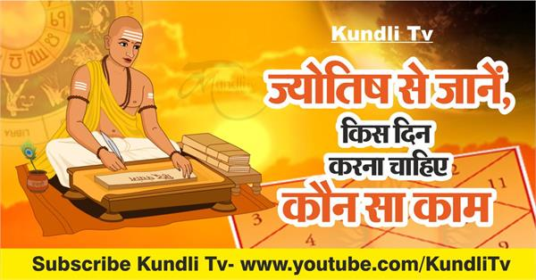 which work can do on shubh day