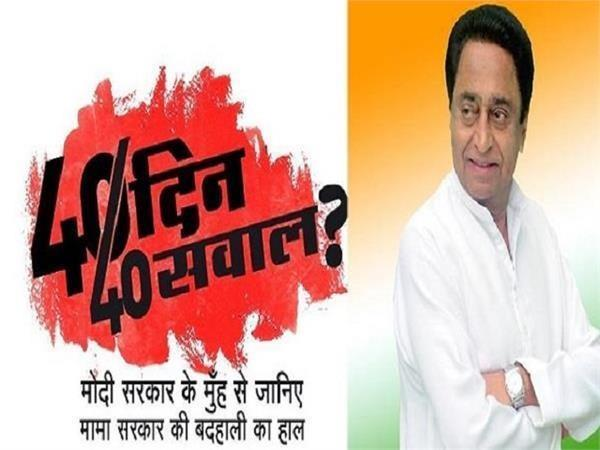 kamal nath question 17