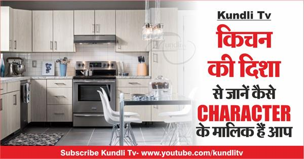 vastu tips for home kitchen