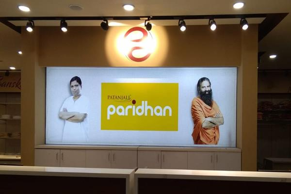 ramdev launches patanjali garment launch on dhanteras