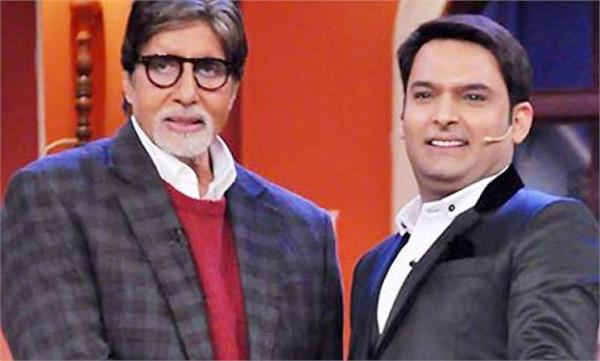 kapil sharma will share the stage with amitabh bachchan