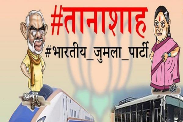 राजस्थान चुनाव: ट्विटर पर ट्रेंड कर रहा #झूठा_गौरव_गुमशुदा_विकास