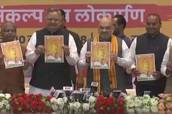 छत्तीसगढ़ चुनाव: अमित शाह ने जारी किया BJP का संकल्प पत्र