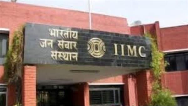 ministry issued letter of intent to give status of honorary university to iimc