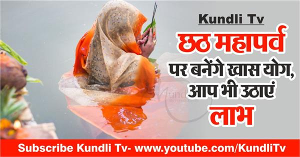 special yog of chhath pooja you can also take advantage