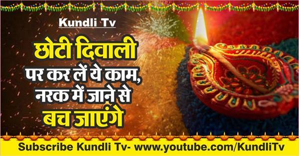 do it on choti diwali