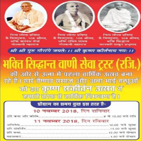 krishna sankirtan festival from 10 november