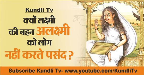 why do not people likes lakshmis sister alkshimi