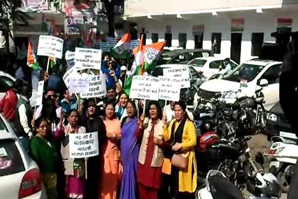 congress protests against allegations of physical abuse of bjp