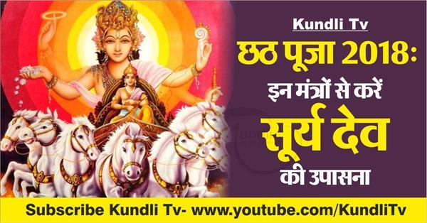 special mantra of surya pooja