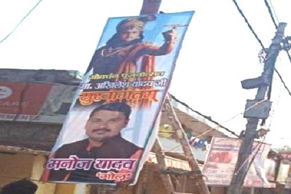 varanasi akhilesh yadav poster in krishnavtar
