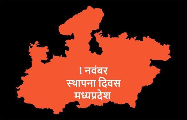 madhya pradesh is celebrating 63rd raising day today