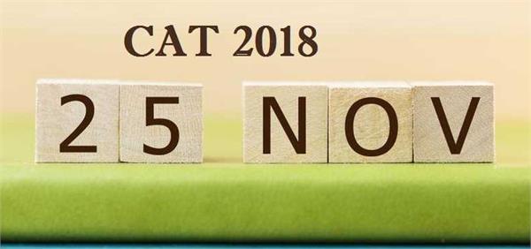 cat 2018 exam