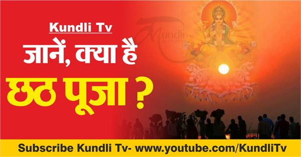 what is chhath puja