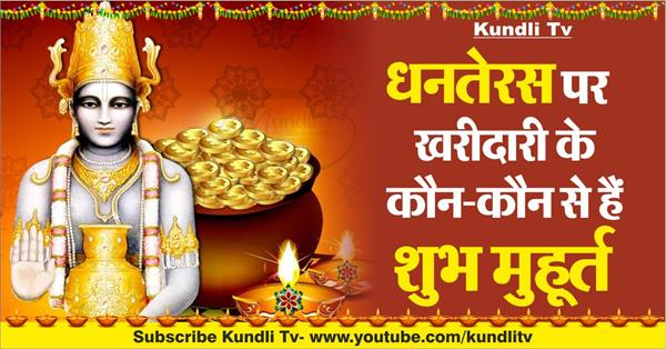 shubh muhurat of dhanteras