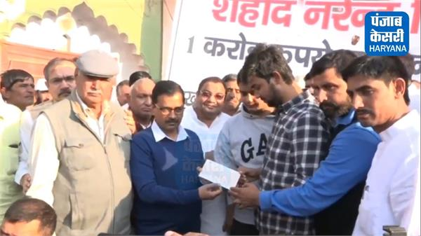 kejriwal to presented a check of rs one crore to martyr narendra s family