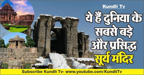 famous surya temples in india