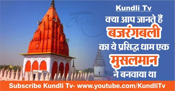 hanuman garhi temple ayodhya