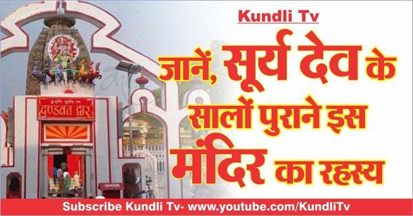aurangabad surya temple