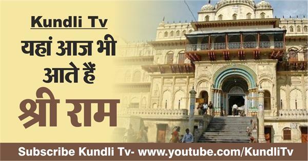 kanak bhavan temple