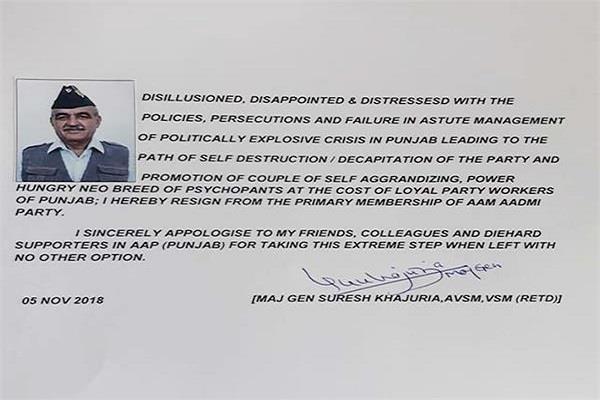 suresh khajuria resigns before diwali blast in aap party