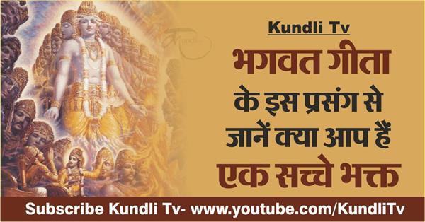 bhagvat geeta story in hindi