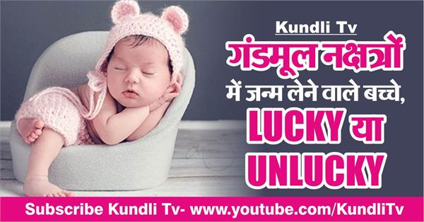 children born in gandmulal constellations are lucky or unlucky