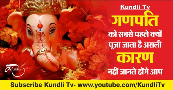 why is ganesha ji remembered before every work