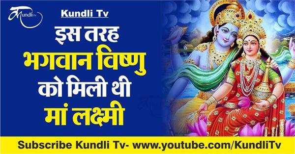 in this way lord vishnu got his devi lakshmi