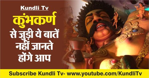interesting facts related to kumbhakarna
