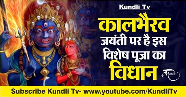 kaal bhairav jayanti special pujan