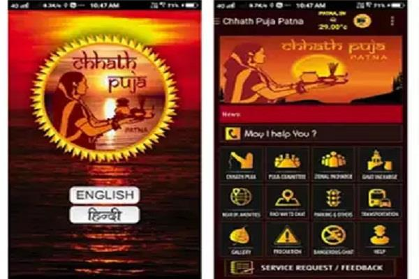bihar government launched mobile app